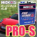 【おまけ付き】【在庫あり】 WAKO'S(ワコーズ) PRO-S プロステージ エス PRO-S30/PRO-S40/PRO-S50(0W-30/10W-40/...