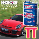 【おまけ付き】 WAKO'S(ワコーズ) タフツーリング TT-40/TT-50(20W-40/25W-50) ヘビーデューティー 4サイクルエンジンオイル(1L) 100%化学合成油 【あす楽対応】