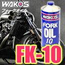 WAKO'S(ワコーズ) フォークオイル10 FK-10 混合用フォークオイル ミディアム(1L) 半化学合成油 【あす楽対応】