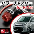 ZERO-1000(零1000) パワーチャンバー K-Car 106-KS013/106-KS013B スズキ ワゴンR スティングレー ターボ車(MH34S) カーボン/高性能エアクリーナー/吸入効率/軽量化/吸入サウンド/吸気パーツ