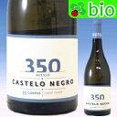 D.O.Cヴィーニョ・ヴェルデ カステロ・ネグロ・アヴェッソ(350)[2016]グアポス・ワイン・プロジェクト D.O.C. Vinho-Verde Castelo Neg..