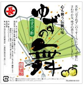 伊賀の逸品各種メディアで放映伝統の技法で作られたお箸で、はさめない「はさめず醤油」900ml×2本ポンズ醤油「ゆずの舞」1本ご家庭用セット