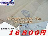 ビラベック 羊毛肌ふとん ウールケット オールシーズン シングルサイズ 毛布の代わりに使える 蒸れない心地よさ 抜群の通気性 5002014