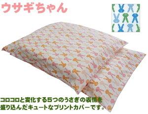 お昼寝布団掛け布団カバーウサギちゃんサイズ変更出来ます!日本製綿100%お昼寝ふとん掛けふとんカバー
