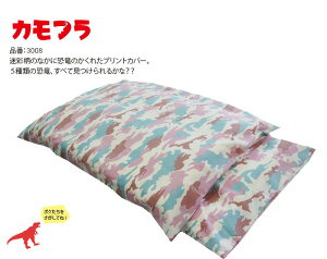 お昼寝布団掛け布団カバーカモフラサイズ変更出来ます!日本製綿100%お昼寝ふとん掛けふとんカバー