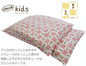 お昼寝布団掛け布団カバーチェックキッズcheckkidsサイズ変更出来ます!日本製綿100%お昼寝ふとん掛けふとんカバー