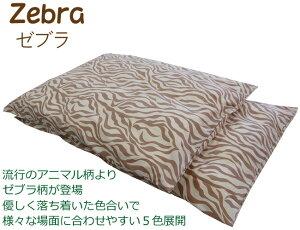 お昼寝布団掛け布団カバー/敷き布団カバーゼブラZeblaサイズ変更出来ます!日本製綿100%