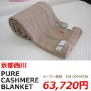 京都西川 カシミヤ毛布 「繊維の宝石」 ヘムもカシミヤ シングル1.4kg 【送料無料】カシミア毛布 しなやかで軽く 独特の光沢 吸湿性・発散性に優れたカシミヤ毛布