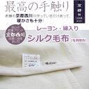 京都西川 シルク毛布(97%)最高級シルク毛布 シングル 西川毛布 日本製 暖か毛布 ブラン