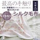 【あす楽】シルク毛布 京都西川 毛羽部分シルク100% シングルサイズ 日本製 ブランケット 肌に優しい毛布 ピンク/グリーン