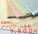 西川 ローズメリノ毛布 【京都西川】 シングルサイズ 140cm×200cm 西川毛布 1.2kg ウール毛布 [ピンク/アイボリー/グリーン/ベージュ] 日本製