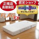【マニフレックス認定ショップ】長期保証 マニフレックス マットレス フラッグFX クイーンサイズ イ