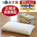 【あす楽】マニフレックス ピローグランデ マニフレックス枕 ビッグサイズ70×45cm ヨーロッパ一