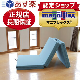 Regular handling store long term warranty magniflex mesh wing single Japan limited tri-fold folding high rebound mattresses magniflex single Italy born body pressure dispersion mattress mesh wings