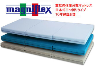 Magniflex mesh wing single size Japan Limited Edition products tri-fold type Italy born in body pressure dispersion mattress