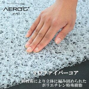 3Dファイバーコア×ハニカム素材西川リビングAERO-Gエアロジープラスパッド高い通気性と体圧分散を実現