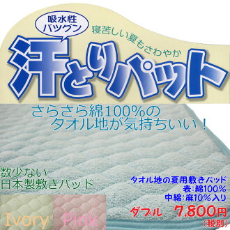Is futon 汗取ri kneeling pad kneeling over easy with 汗取ri kneeling pad double-sized reliability and quality made in Japan