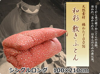 Pattern from the chef's cheap! Natural material cotton wadding 100% litter when futon single long size / futon