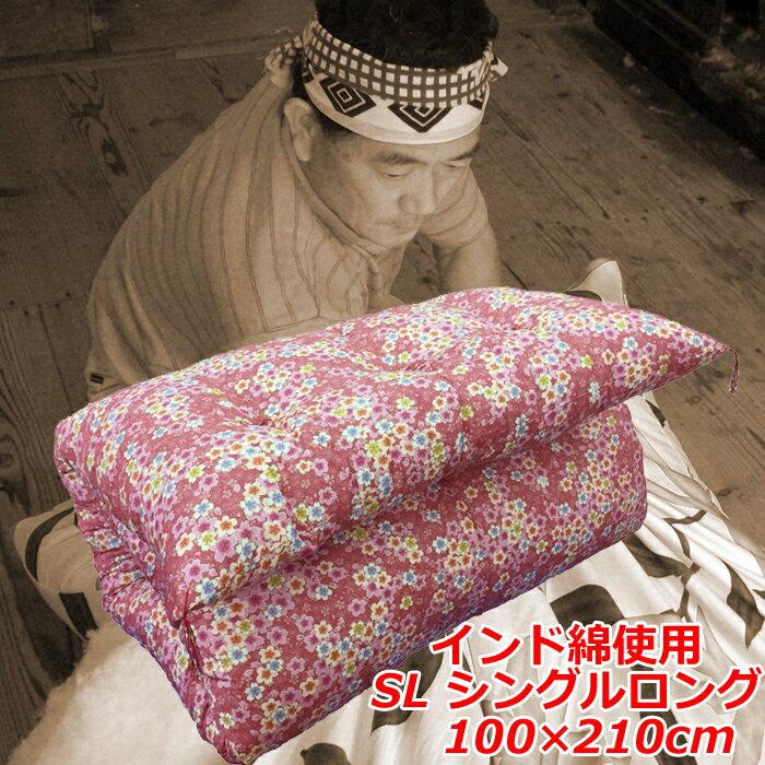 【硬めの寝心地 インド綿100%】 柄おまかせ 天然素材 インド綿100% 敷き布団 シングルロングサイズ 敷布団 インド綿わた100%でお作りします。 別注サイズなど承ります。