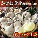【牡蠣 1kg】【送料無料】加熱加工用