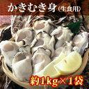 【牡蠣 1kg】【送料無料】生食用