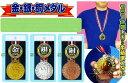 金・銀・銅メダルお得な3個セット組み合わせ自由【送料無料!】代引き不可・同梱不可 【smtb-k】【