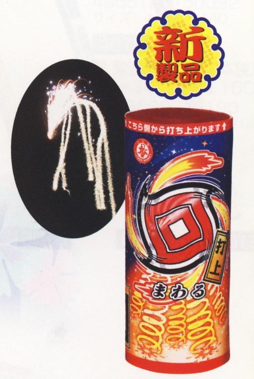 回(まわる)(菊花舞) 【打上げ花火】の商品画像