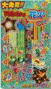 花火大発見ネクスト300【台紙付手持ち玩具花火おもちゃ花火セット】4417