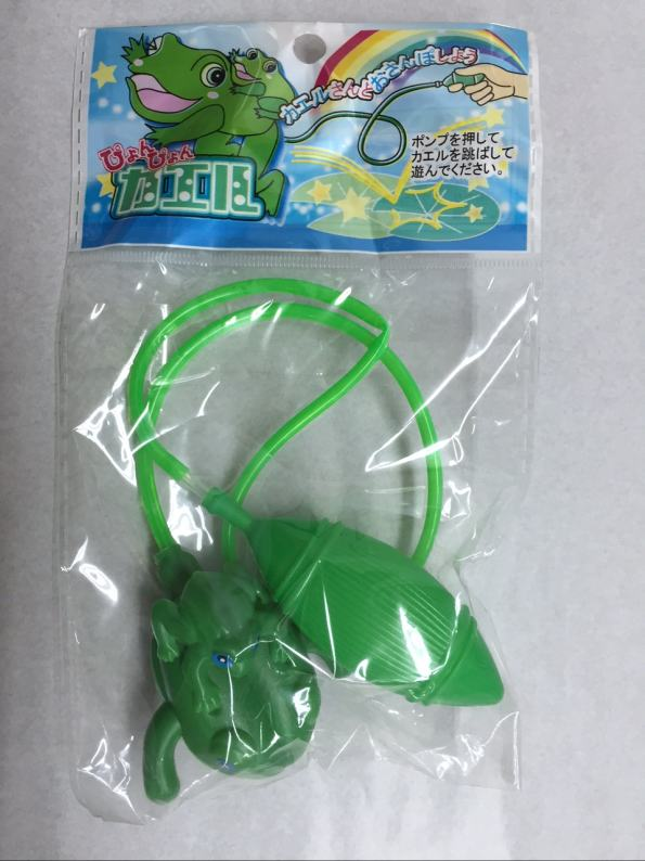 ぴょんぴょん frog