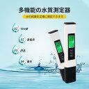 TDSメーター水質測定器水温計機能付き導電率検出テスターペン