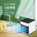 ショッピングkf94 マスク 卓上冷風機 冷風機 冷風扇 加湿機能つき usb充電式 氷いれ スポットクーラー 扇風機 スポットエアコン 卓上 小型 省エネ 軽量 ミスト機能 加湿 冷却 空気清浄 3段階切替 コンパクト ライト付き 角度調整 熱中症 オフィス 寝室 ホワイト 母の日 早割 KF94 マスク おまけ付き