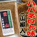 【雷山】山椒入ハバネロ七味16g袋入 ☆(超激辛)