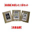 【純胡椒】お試し味・風味比べセット!白・銀・黒のミニ袋3種セット[各10g袋入]  (ポイント)
