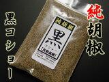 【黒コショー(定番20g)】鮮烈な香りの純胡椒 ☆(P30Nov14  P06Dec14 10P13Dec14