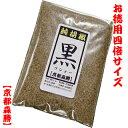 【黒コショー】80g袋入 [徳用]4倍サイズ!鮮烈な香りの純胡椒(ポイント)