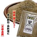 【黒コショー】20g袋入 ☆(定番サイズ)鮮烈な香りの純胡椒