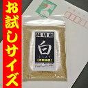 【白こしょう】ミニ袋10g入 ☆上品な香りの純胡椒[お試しサイズ](ポイント)