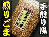 【煎りごま】30g袋入 ☆ふっくら出香ばしい〜濃厚味の手煎り風(ポイント)