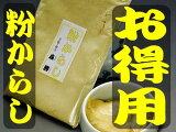 【お得用】粉からし100g袋入 ☆[タップリサイズ]家庭で作る、和からし(ポイント)