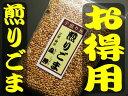 ■【たっぷりの100g】煎りごま■そのまま食べてもおいしい。ピーナッツの様な濃厚な味がクセに...