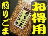 【お得用】煎りごま100g袋入 ☆タップリサイズ!ふっくら香ばしい♪濃厚味の手煎り風♪  (ポイント)