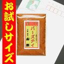 【バーズアイ】ミニ袋8g入 ☆エスニックな激辛唐辛子[お試しサイズ] (ポイント)