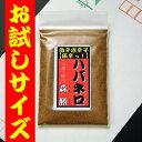 【ハバネロ(ミニ袋8g)】 パウダー痛辛っの激辛唐辛子![お試しサイズ] セール(ポイント)