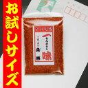 【一味唐辛子】ミニ袋5g入 ☆ピリ辛唐辛子(国産:島根県産)[お試しサイズ](ポイント)