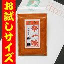 【辛一味】ミニ袋8g入 ☆当店自慢の激辛唐辛子[お試しサイズ](ポイント)