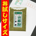 【山椒粉】ミニ袋5g入 ☆国産:和歌山県産[お試しサイズ](ポイント)