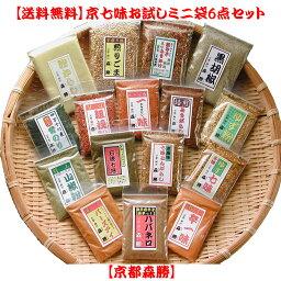 【送料無料】七味お試しミニ袋6点セット(メール便) 京都の七味とうがらし・一味唐辛子・国産山椒・ゆず粉・激辛・ハバネロ等30数種類より6個をご選択(日時指定不可)