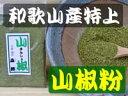 ■【山椒粉】七味屋が使う特上品■京都の人は山椒好き。下手なモンは怒られます。ええモンやか...