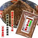 五十辛七味(いそからしちみ) 山椒風味10g袋入