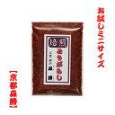【焙煎唐辛子】ミニ袋8g入 ☆焼き唐辛子粉[お試しサイズ](ポイント)